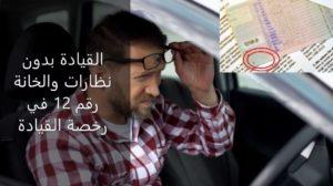 القيادة بدون نظارات والخانة رقم 12 في رخصة القيادة