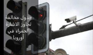 تجاوز الإشارة الحمراء في أوروبا. تبدأ المخالفة في النروج من 630 يورو بينما تبدأ في مالطا من 60 يورو