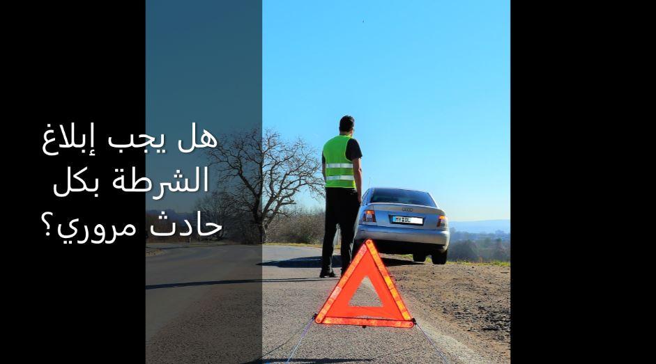 هل يجب إبلاغ الشرطة بكل حادث مروري؟