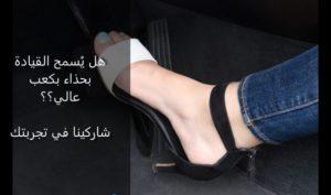 هل يُسمح القيادة بحذاء بكعب عالي؟؟