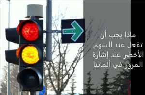 ماذا يجب أن تفعل عند السهم الأخضر عند إشارة المرور في ألمانيا