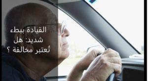القيادة ببطء شديد: هل تُعتبر مخالفة ؟