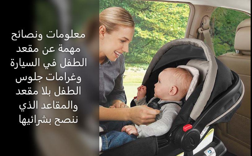 مقعد الطفل في السيارة  معلومات ونصائح مهمة في ألمانيا