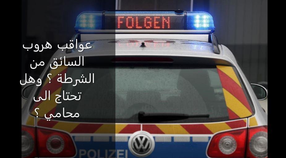عواقب هروب السائق من الشرطة وهل يحتاج لمحامي؟
