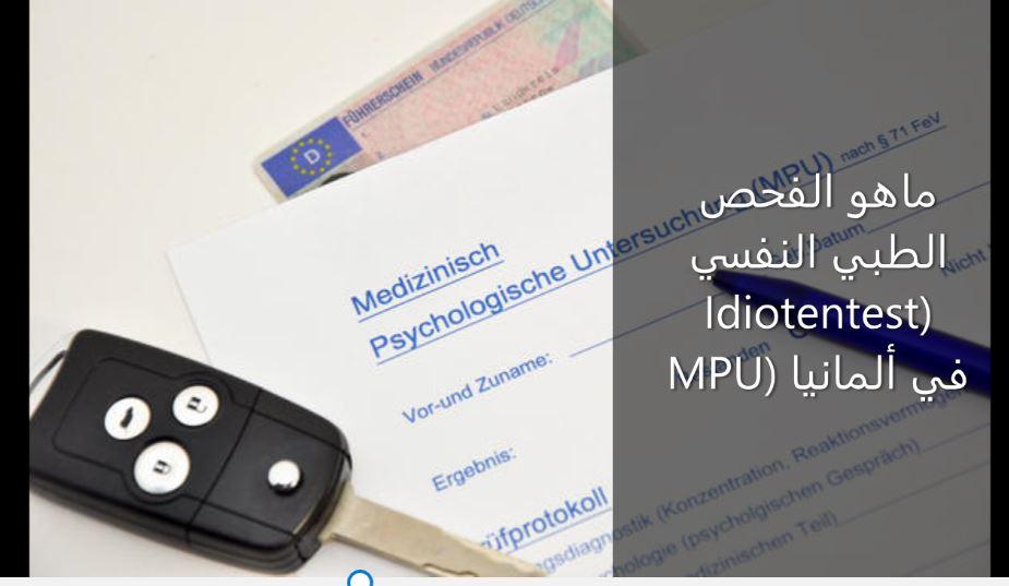 ماهو الفحص الطبي النفسي Idiotentest) MPU) في ألمانيا