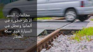 مخالفات السير الأكثر خطورة في ألمانيا وعطل في السيارة فوق سكة القطار