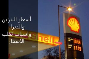 أسعار البنزين والديزل واسباب تقلب الاسعار